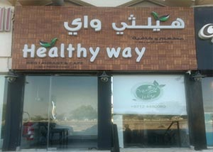 healthy-way-shahma